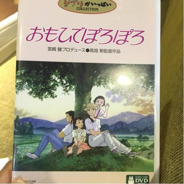 ジブリ DVD【おもひでぽろぽろ】 グッズの画像