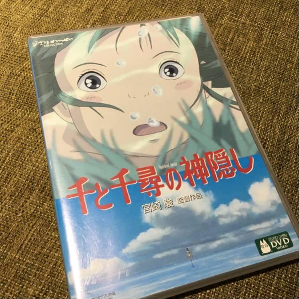 ジブリ DVD 【千と千尋の神隠し】 グッズの画像