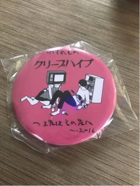 クリープハイプ 非売品 限定 缶バッジ バッヂ フクザワ ライブグッズの画像