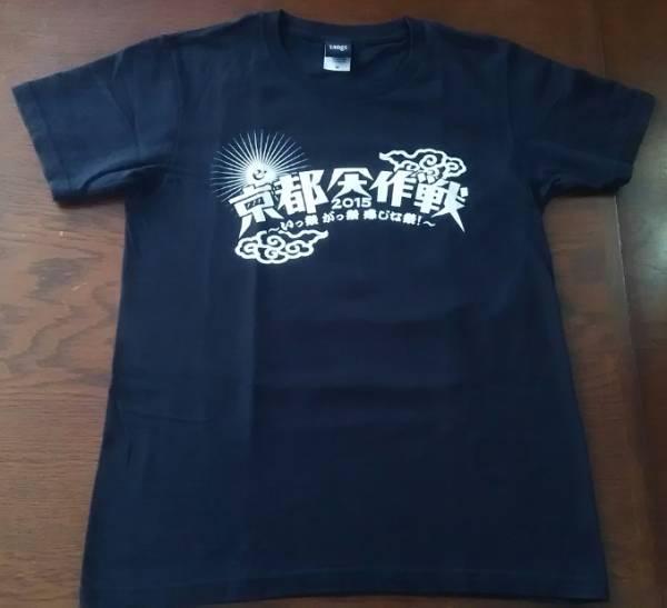 京都大作戦 2015 Tシャツ range × 京都大作戦コラボ サイズM 黒 10-FEET ライブグッズの画像