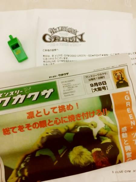 B'z LIVE-GYM'2002' GREEN 会場限定 ホイッスル 笛