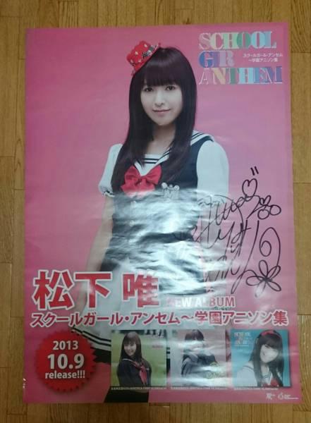 松下唯 サイン入り ポスター レア SCHOOL GIRL ANTHEM 懸賞 ゆいみん SKE48_画像1