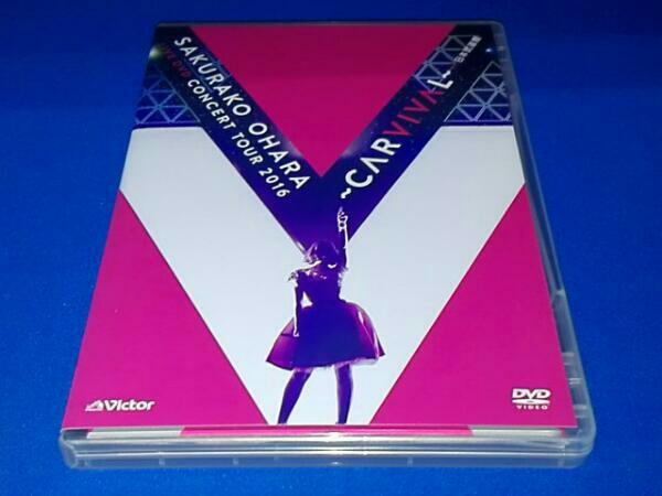 大原櫻子 LIVE DVD CONCERT TOUR 2016 ~CARVIVAL~ at 日本武道館 グッズの画像