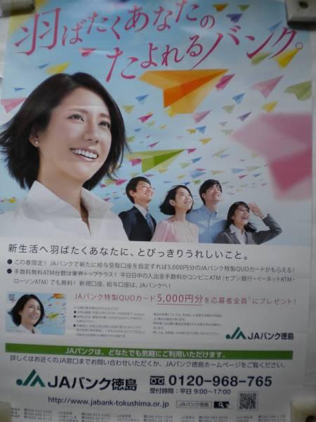 激レア 松下奈緒さん 大ポスター A1 JAバンク 非売品 難あり_画像1