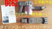 Dyson ダイソン コードレス クリーナー DC62 充電式 掃除機   V6 同等品 バッテリー持ち長 正常動作品 使用頻度少