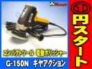 a-1円 G-150N コンパクトツール 電動ポリッシャー ギヤアクション COMPACT TOOL G150N ギアアクション ウレタンバフ、ウールバフ付