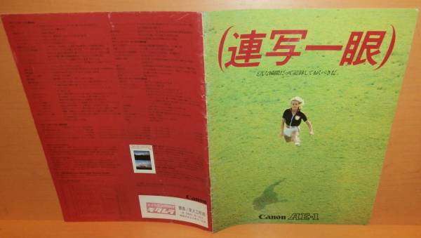 キヤノン AE-1 カタログ キャノン Canon AE1 1980年版_画像1