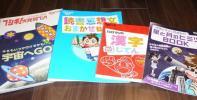 夏休み チャレンジ3年生4年生  宇宙へGO 星と月 漢字辞典 読書感想分 4冊