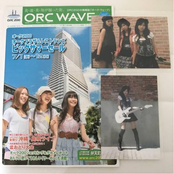 【激レア】9nine 吉井香奈恵 メジャーデビュー前の生写真2枚&フリーペーパー