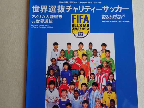美品「世界選抜チャリティーサッカー アメリカ大陸選抜VS世界選抜」1995年ストイコビッチほか