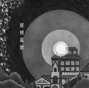 新品未開封 吉澤嘉代子 最新アルバム 「屋根裏獣」 初回限定盤(CD+DVD)