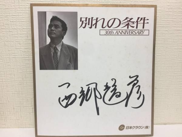 西郷輝彦 直筆サイン 別れの条件 日本クラウン   KJ2