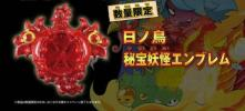 妖怪ウォッチ 日ノ鳥秘宝妖怪エンブレム 非売品 限定 新品未開封