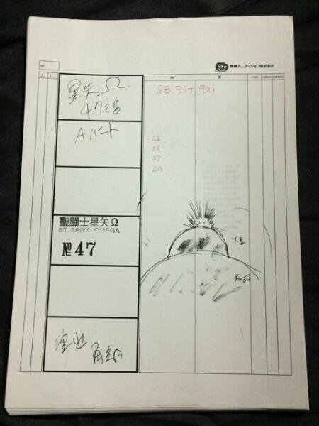 聖闘士星矢Ω  絵コンテ グッズの画像