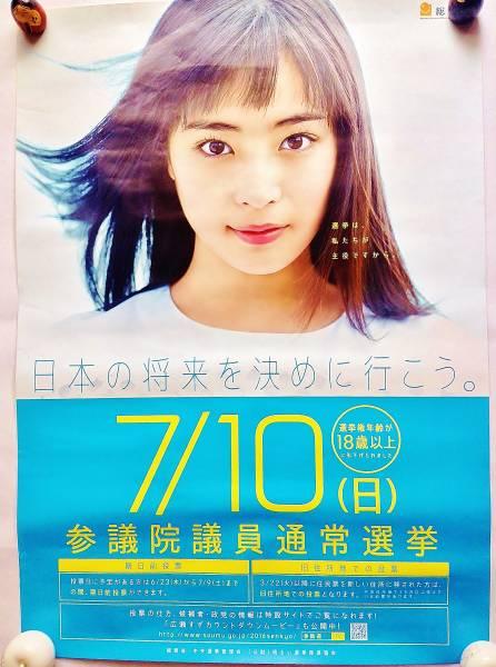 広瀬すず 2016年 選挙ポスター 総務省 B2サイズ 728x515mm レア 非売品 グッズの画像
