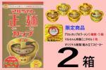 ◆切手可/限定商品◆ マルちゃん 芳醇こく醤油・香味まろ味噌