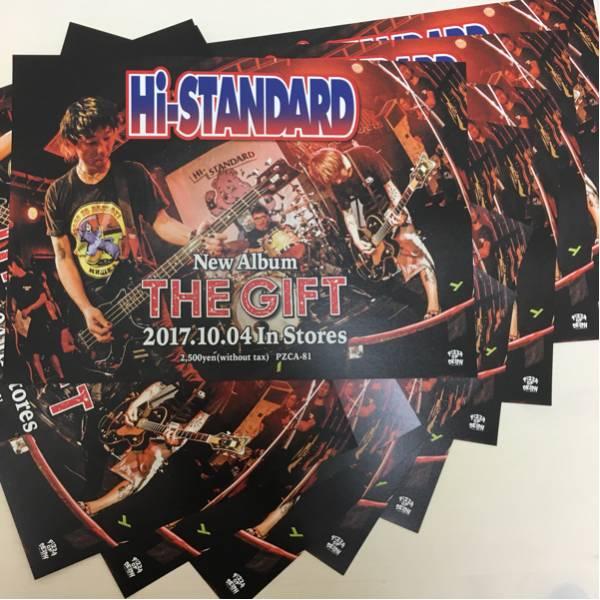 希少 非売品 新品 Hi-STANDRAD New Album THE GIFT フライヤー PIZZA OF DEATH ken yokoyama Hi-STANDARD NAMBA69 難波章浩 ハイスタ ライブグッズの画像