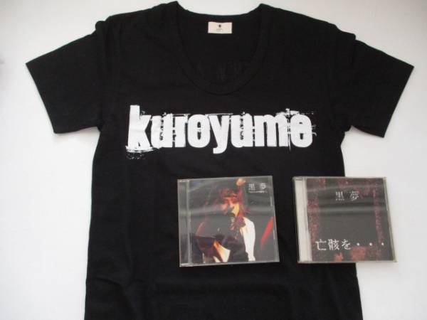 c16-60 黒夢3点セット Tシャツ kuroyume the end CORKSCREW A GO GO!FINAL 090129日本武道館 黒・CD