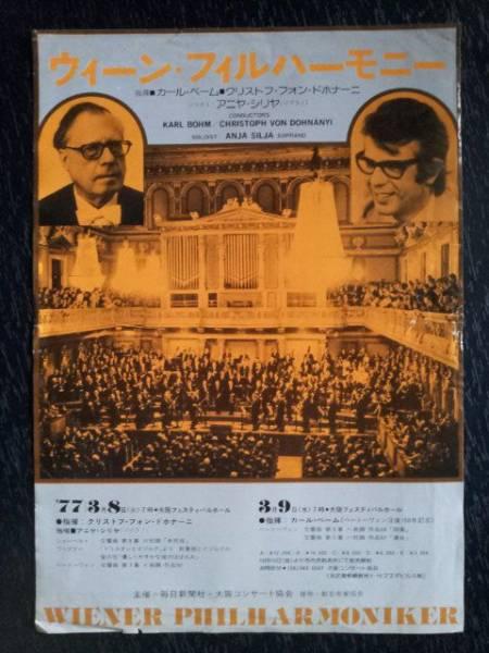 【送料無料】チラシ ウィーン・フィルハーモニー 指揮:クリストフ・フォン・ドホナーニ / カール・ベーム 1977年
