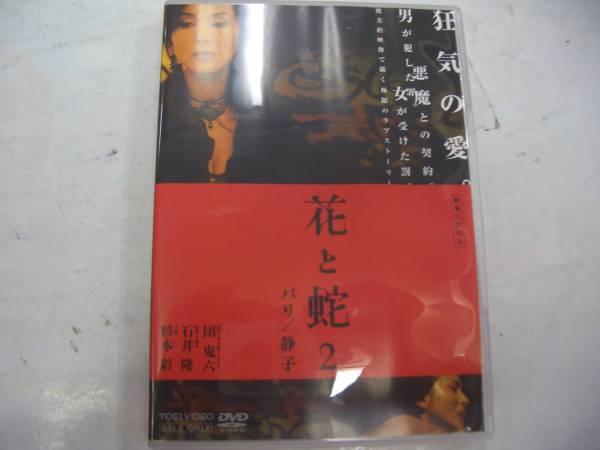 DVD 花と蛇2 パリ・静子 団鬼六 杉本彩 グッズの画像