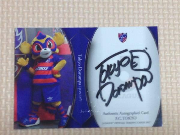 2017 Jカード 東京ドロンパ サイン カード FC東京 Jリーグ オフィシャルトレーディングカード マスコット 50枚限定 グッズの画像