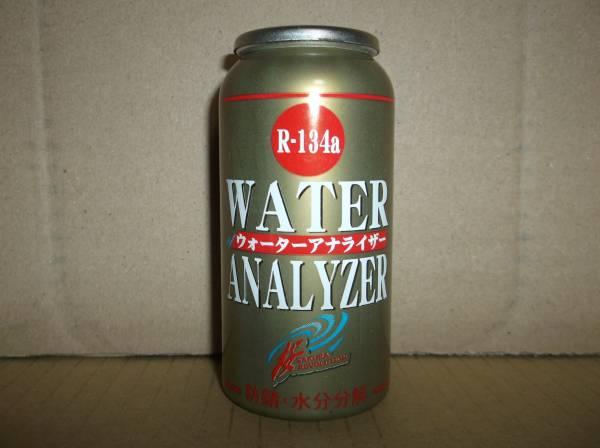 エアコン オイル 防錆剤 添加剤 R-134a ウォーターアナライザーB 20缶限定価格_画像1