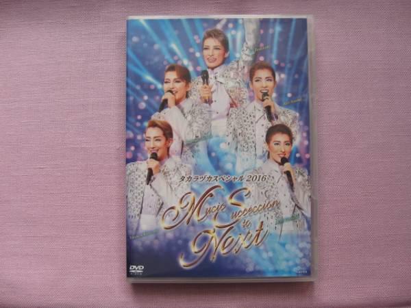 宝塚歌劇 DVD 『タカラヅカスペシャル2016』