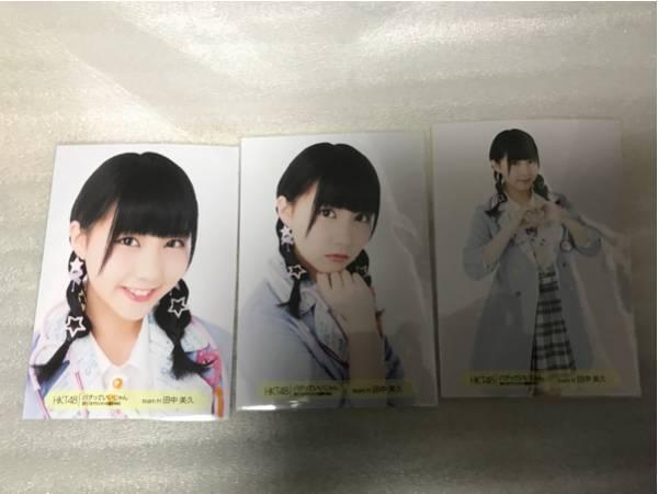 HKT48 バグっていいじゃん 7/8 マリンメッセ 福岡 会場 生写真 田中美久 コンプ2 ライブグッズの画像