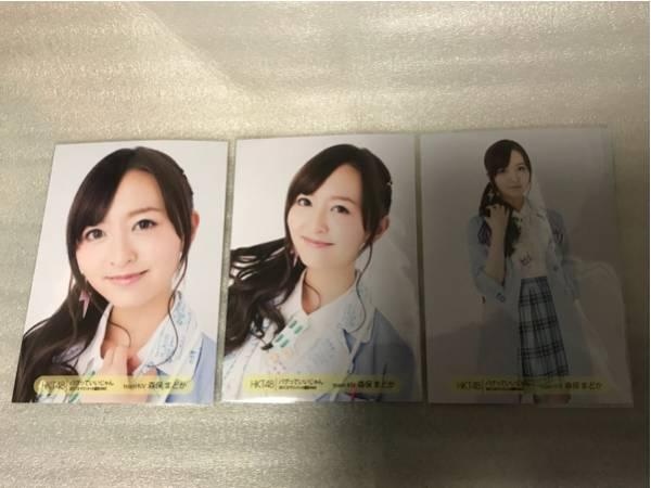 HKT48 バグっていいじゃん 7/8 マリンメッセ 福岡 会場 生写真 森保まどか コンプ ライブグッズの画像