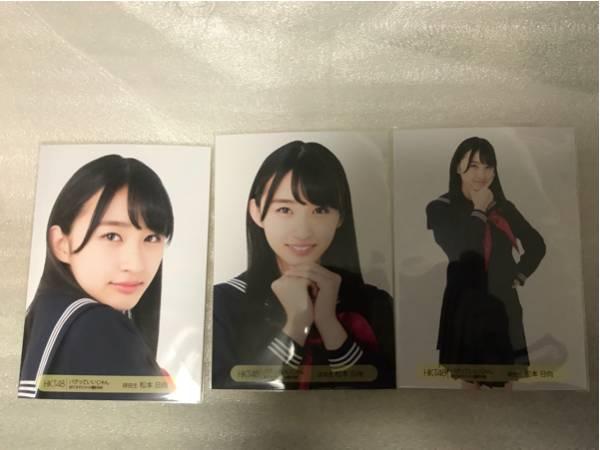 HKT48 バグっていいじゃん 7/8 マリンメッセ 福岡 会場 生写真 松本日向 コンプ ライブグッズの画像