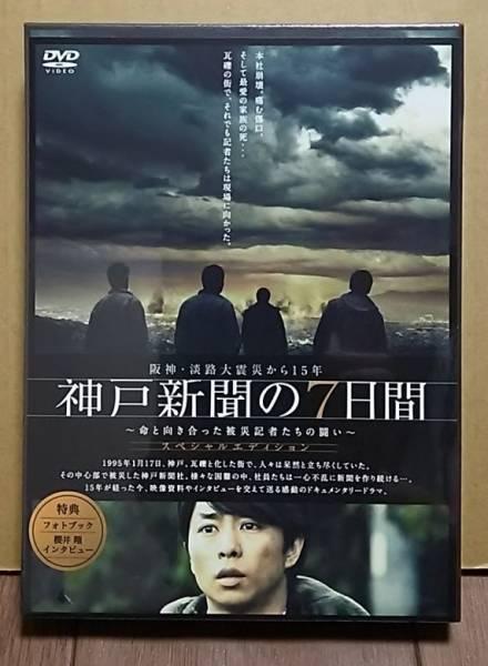 嵐◆櫻井翔DVD「主演ドラマ・神戸新聞の7日間」新品未開封