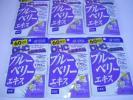 27☆新品・DHC ブルーベリーエキス 60日分×6袋