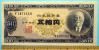 戦後紙幣【日本銀行】高橋是清 五拾円 記号V-N 昭和25年 甘未使用 一円~