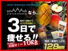 【新品・未開封】avex3日間完結型ファスティング×3セット(6袋)smAAAsh スマッシュ スムージー サプリ エイベックス【訳有】