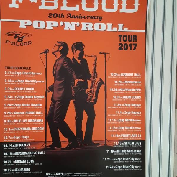 F-BLOOD POP'N'ROLL 藤井フミヤ 藤井尚之 B2 ポスター 非売品