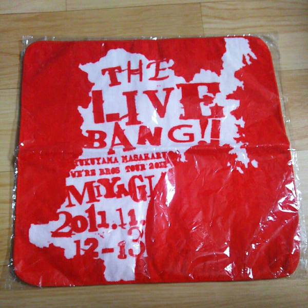 新品未開封♪福山雅治♪2011♪タオル♪LIVE BANG!♪非売品♪宮城限定 ライブグッズの画像