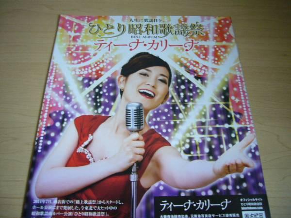 『 ティーナ・カリーナ 「ひとり昭和歌謡祭」/ BEST ALBUM 発売 』   フライヤー   【非売品】