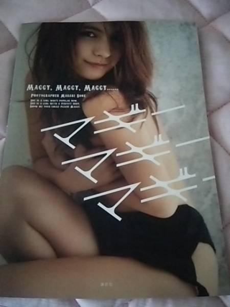 マギー 写真集「マギーマギーマギー」 サイン本