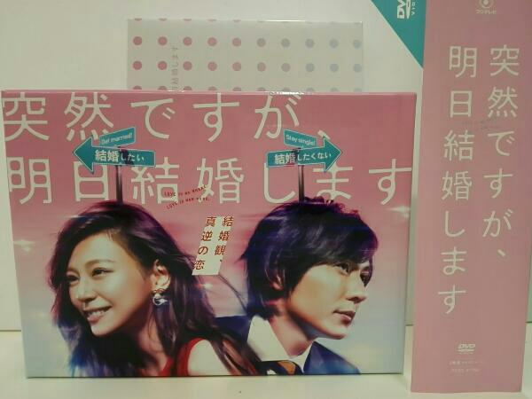 突然ですが、明日結婚します DVD BOX 主演:西内まりや、山村隆太(flumpool) ライブグッズの画像