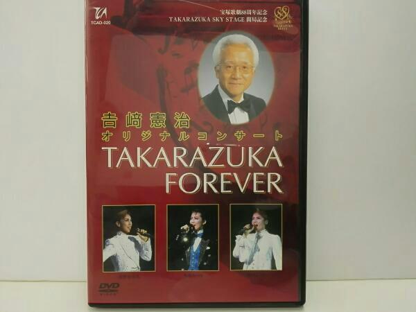 宝塚歌劇88周年記念 吉崎憲治オリジナルコンサート 「TAKARAZUKA FOREVER」 グッズの画像