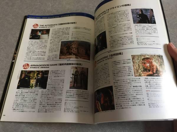 スタートレック オフィシャルガイドブック〈2〉  絶版_画像3