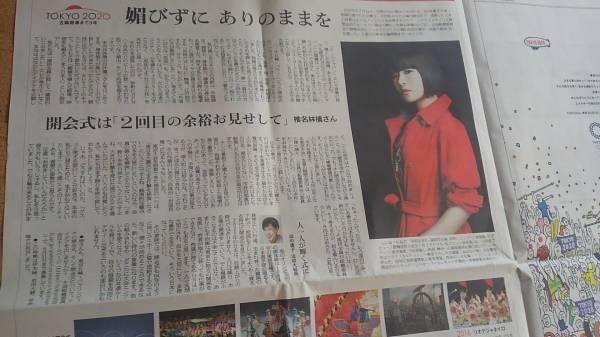 椎名林檎 7/24朝日新聞