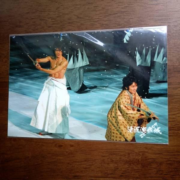 滝沢秀明 風間俊介 大判 公式写真 滝沢演舞城2007 ステージフォト タッキー&翼 滝翼