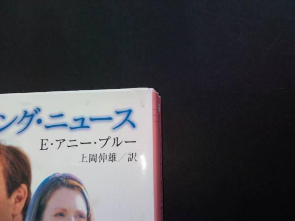 シッピング・ニュース E・アニー・プルー/上岡伸雄 集英社文庫 送\120_画像2