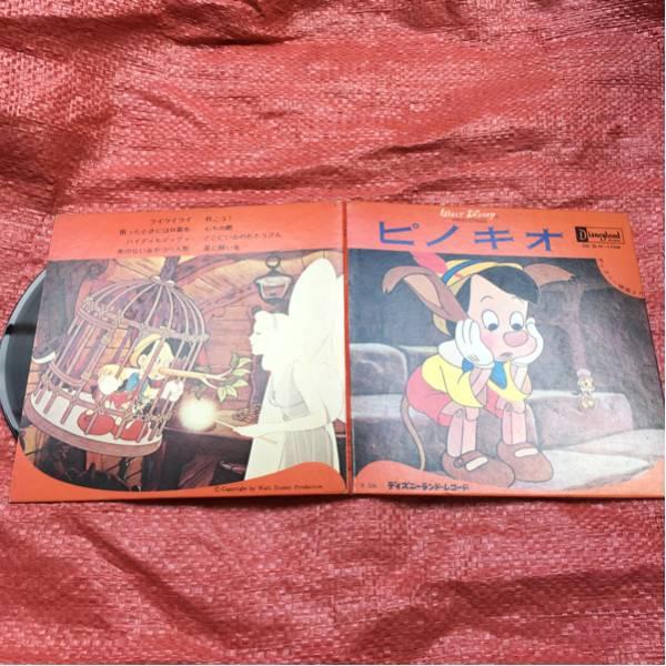 超激レア シングル盤レコード ピノキオ ディズニー ディズニーグッズの画像
