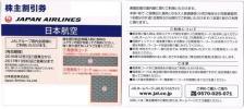 ♪日本航空 JAL 株主優待券 2016.11.30~2017.11.30迄★2枚