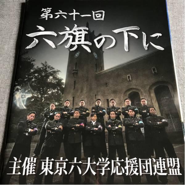 【即決あり】六大学応援団 第61回 六旗の下に パンフレット