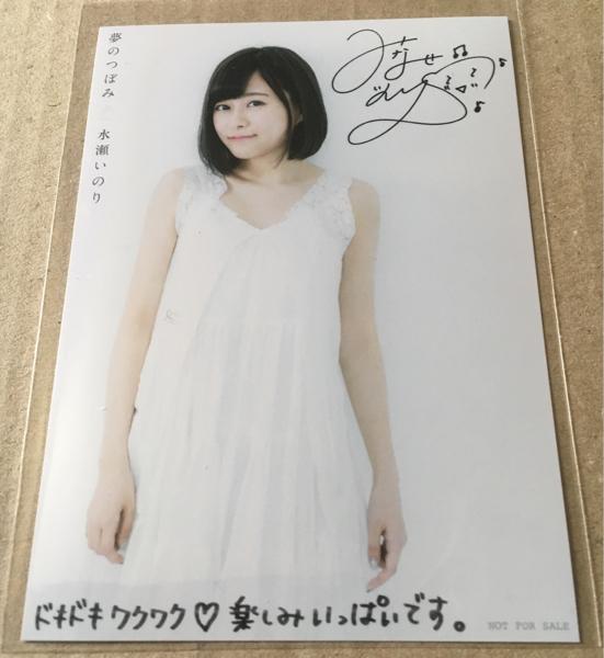 水瀬いのり CD 夢のつぼみ キャラアニ・セブンネット・メロンブックス・Neowing 購入特典 ブロマイド 生写真