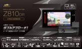 新品 ユピテルYupiteru スーパーキャットZシリーズ指定店専用モデル レーダー探知機 ドライブレコーダー Z810DR