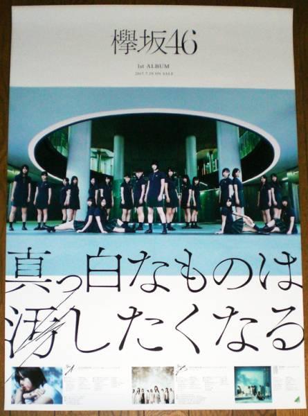 ☆欅坂46(けやきざか フォーティーシックス、Keyakizaka46)『真っ白なものは汚したくなる』CD発売告知ポスター非売品☆